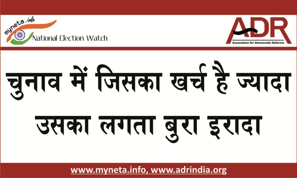 political party slogan no 3 association for democratic reforms